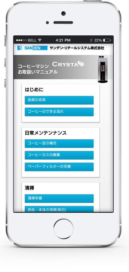 Coffee machine instruction manual, Smartphone display