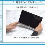 Powerpoint動画